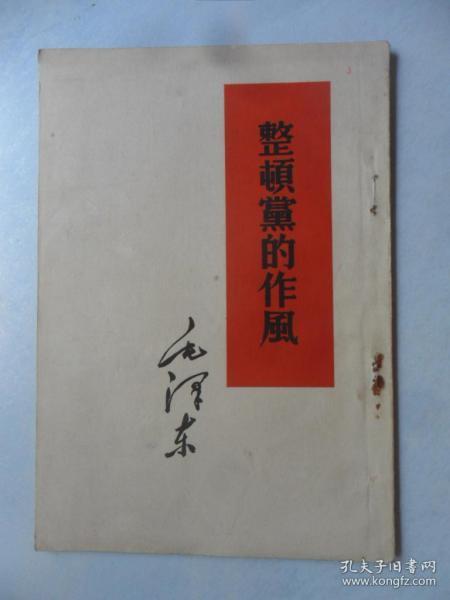 整顿党的作风  人民出版社 ( 付邮送,具体见描述 )