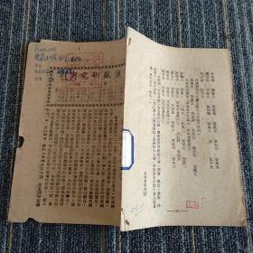《康藏研究月刊》第五期