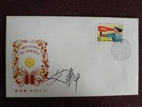 《著名画家艾轩(我国著名诗人艾青之子)签名封》签于1982年12月20日发行的《中国共产主义青年团第十一次全国代表大会》首日封上