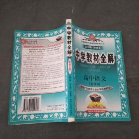高中語文(必修3)(配套人民教育出版社實驗教科書):中學教材全解(2011年8月印刷)