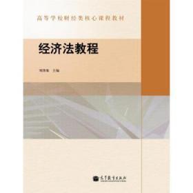 經濟法教程/高等學校財經類核心課程教材