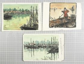 佚名 版画水笔原稿《渔村新貌》、《渔民新村》、《荡 舟》三幅(13*17cm)HXTX118975