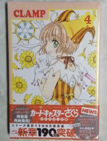 魔卡少女樱 透明卡篇 第四本 普通版