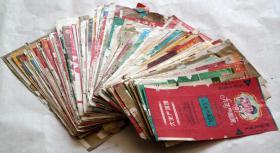 《老烟标245张》,有重样的,约近二百个品种.
