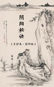 风水阴阳术数秘籍《阴阳秘诀》手抄本,影印版,A4大本清晰版
