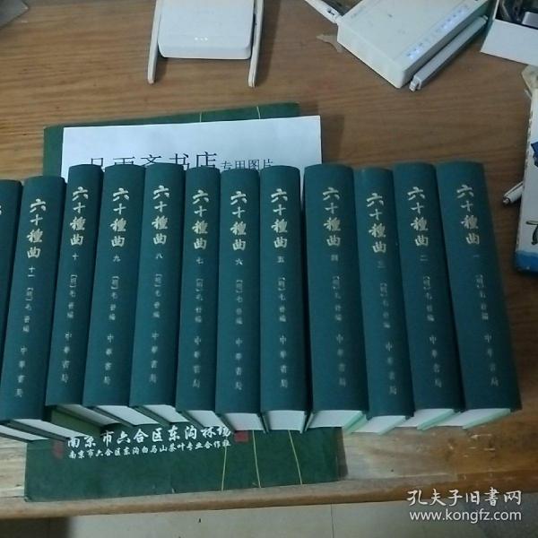 六十种曲  1--12册 (精)