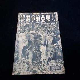 1943 支那事变画报改题《大东亚战争画报》3