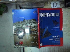 中国国家地理   2014 11。。 。