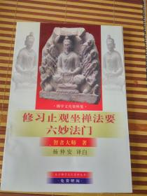 修习止观坐禅法要,六妙法门(童蒙止观,小止观)每段后附白话译解