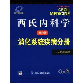 西氏内科学(第24版):消化系统疾病分册(英文影印版)