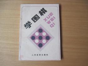 学围棋(货号1594)