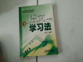语文学习法   中学版