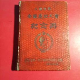 日记本,入朝作战全国庆功大会纪念册,中国人民志愿军第一九三师炮兵团司令部,政治部赠,1953年12月30号