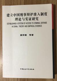 建立中国刑事辩护准入制度理论与实证研究