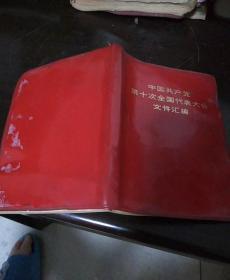 中国共产党第十次全国代表大会文件汇编含(毛泽东,江青,王洪文,汤山等人照片)