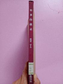 烃蛋白技术1974    1-4