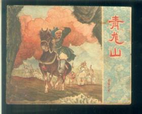 青龙山(1版1印)