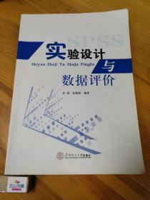 实验设计与数据评价 张震 华南理工大学出版 研究生实验使用 (内有划线)