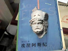 世界英雄史诗译丛 古罗马史诗 埃涅阿斯纪