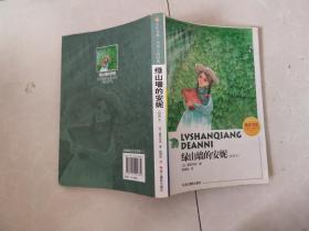绿山墙的安妮(插图本)