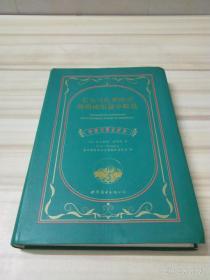 乞力马扎罗的雪:海明威短篇小说选