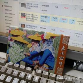 惠女服饰邮资明信片(全套15枚)