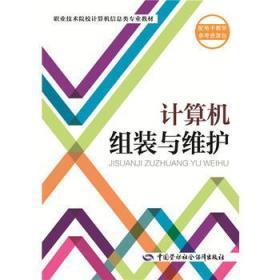 计算机组装与维护 人社部教材办公室中国劳动社会 9787516725207