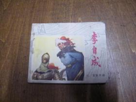 连环画:李自成(七)百折不挠