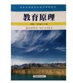 教育原理 孙俊三 雷小波 湖南教育出版社 9787535552006