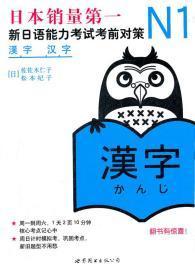 N1汉字:新日语能力考试考前对策佐佐木仁子世界图书9787510027963