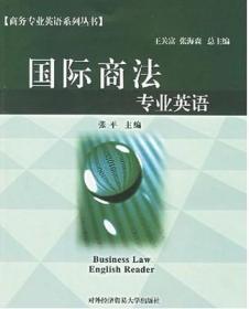 国际商法专业英语张平对外经济贸易大学9787810786256