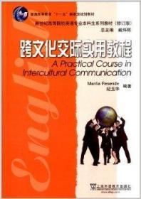 跨文化交际实用教程(修订版)纪玉华上海外语教育9787544626989