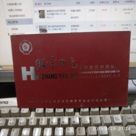 徽章研究创刊四周年珍藏1998.1.1-2002.1.1毛主席像章等