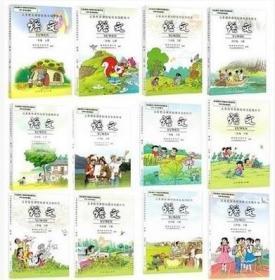 人教版小学语文课本1-6年级上册下册全套12本教材教科书
