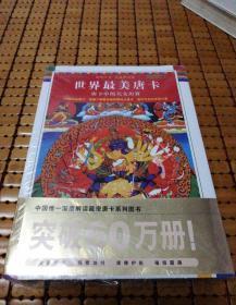 西藏的天文历算