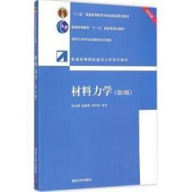 材料力学 第三版 彩色版 范钦珊 清华大学9787302387930