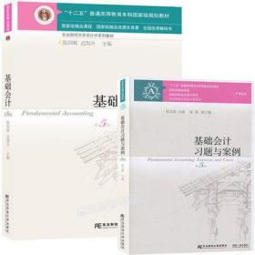 基础会计 陈国辉 第五版第5版 教材 习题与案例9787565423727