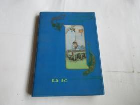 老日记本(空白,内有多幅华三川绘红楼梦人物彩图)36开  塑本   包邮挂