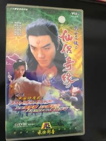 tvb电视剧  仙侣奇缘VCD