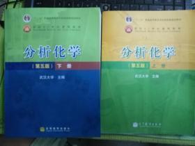 分析化学第五版(上下)