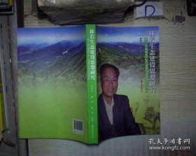 林若生态建设思想研究(原广东省委书记)