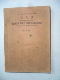 新学制初级中学教科书:英文法