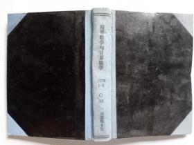 应用数学与计算数学 1-6 精装合订本1979