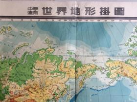 1958年:中学适用世界地形图(151*107cm)