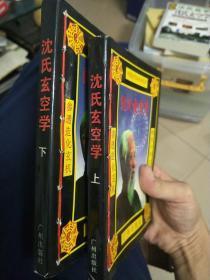 沈氏玄空1996年版本,去伪存真的玄空秘诀