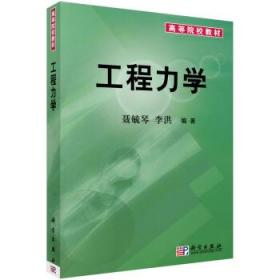 工程力学 科学出版社 聂毓琴,李洪 9787030162823