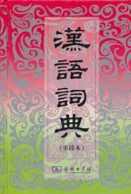 汉语词典(重排本)