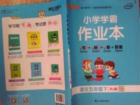 小学学霸作业本:语文(五年级下RJ版全彩手绘)