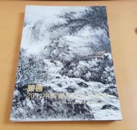 银通2011中国书画精品拍卖会