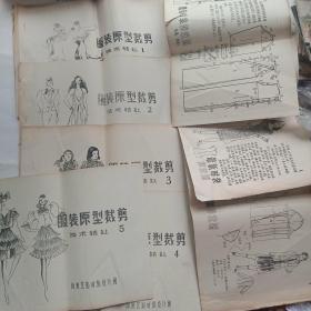 服装原型裁剪技术转让(1.2.3.4.5+5册散本)